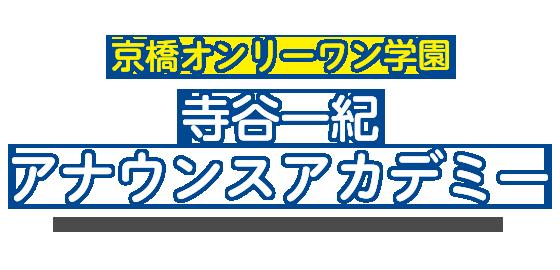 京都オンリーワン学園 寺谷一紀 アナウンスアカデミー Announcement School of Teratani Ichiki