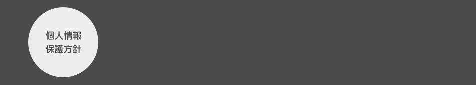 個人情報保護方針 - 京橋オンリーワン学園アナウンスアカデミー
