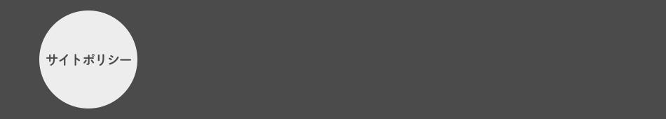 サイトポリシー - 京橋オンリーワン学園アナウンスアカデミー