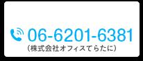 電話 06-6201-6381(株式会社オフィスてらたに)