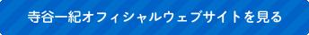 寺谷一紀オフィシャルウェブサイトを見る