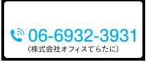 電話06-6932-3931(株式会社オフィスてらたに)