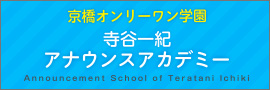 京都オンリーワン学園 寺谷一紀アナウンスアカデミー Announcement School of Teratani Ishiki