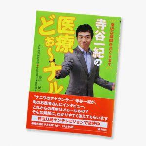 寺谷一紀の医療どぉ〜ナル書籍表紙