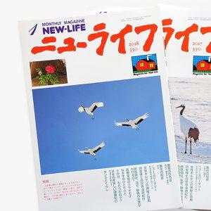 月刊ニューライフ書籍表紙